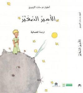 El Principito- dialecto árabe hasaniya